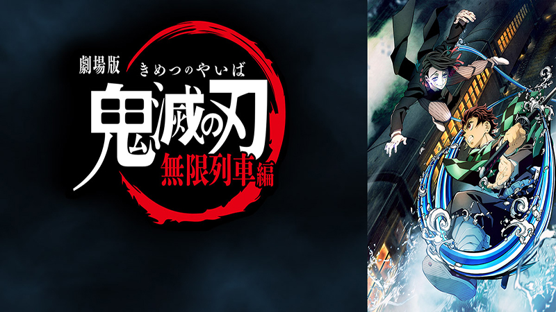 film anime kimetsu no yaiba
